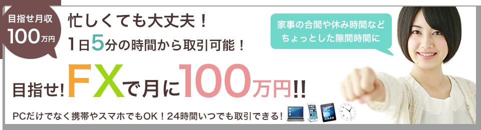 目指せFXで月収100万円!